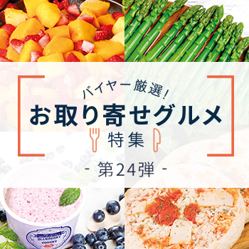 8月31日まで:おいしさそのまま!便利な冷凍食材